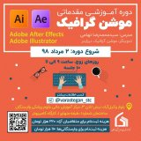 دوره آموزشی مهارتی موشن گرافیک (Adobe After Effect, Adobe Illustrator)