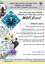 دوره برنامه ریزی و کنترل پروژه سوله با نرم افزارهای Excel و MSP