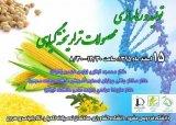 تولید و رهاسازی محصولات تراریخته گیاهی