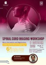 Spinal Cord Imaging Workshop