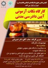 نکات آزمونی آیین دادرسی مدنی