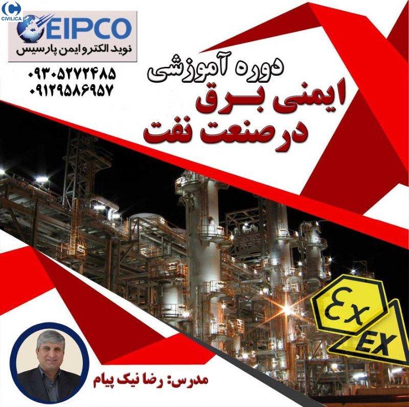 ایمنی برق در صنعت نفت