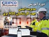 دوره آموزشی مدیریت ایمنی برای کارشناسان HSE برق