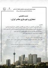 نشست تخصصی معماری و شهرسازی معاصر ایران