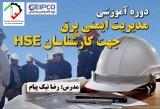 دوره آموزشی مدیریت ایمنی برق برای کارشناسان HSE