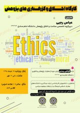 اخلاق و کژرفتاریهای پژوهش