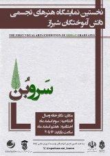 نخستین نمایشگاه هنر های تجسمی دانش آموختگان شیراز