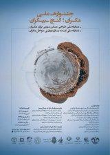 جشنواره ملی مکران گنج بی کران