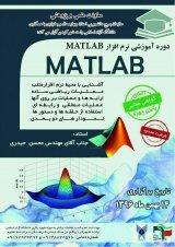 دوره آموزشی نرم افزار MATLAB