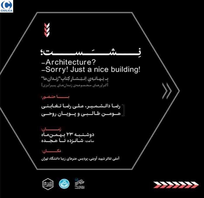 "نشست  ""Architecture? Sorry Just a Nice Building"""