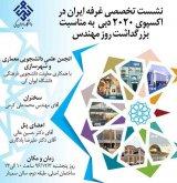 نشست تخصصی غرفه ایران در اکسپوی ۲۰۲۰ دبی