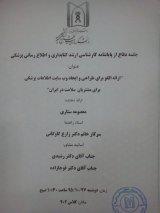ارائه الگو برای طراحی و ایجاد وب سایت اطلاعات پزشکی برای مشتریان سلامت در ایران