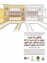 مروری بر طرح مرمت و طرح معماری میان افزای خانه زمان وزیری اصفهان