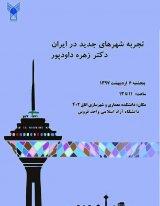 نشست «تجربه شهرهای جدید در ایران»