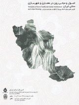 """کرسی نظریه پردازی ترویجی """"اصول و مبانی رون در معماری وشهرسازی سنتی"""
