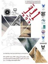 سمینار آموزشی «اشتغال معماران جوان»؛ بمناسبت گرامیداشت روز معمار