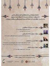 نشستهایی به مناسبت گرامیداشت هفته میراث فرهنگی