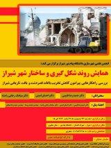 سمینار «روند شکل گیری و ساختار شهر شیراز»