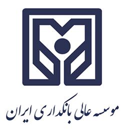 آرم Iran Banking Institute
