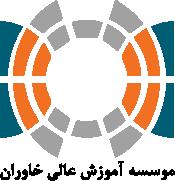 آرم موسسه آموزش عالی خاوران