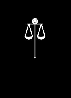 آرم دانشگاه علوم قضایی و خدمات اداری