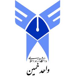 آرم دانشگاه آزاد اسلامی واحد خمین