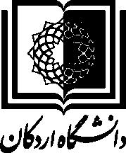 آرم دانشگاه اردکان