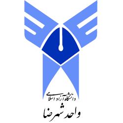 آرم دانشگاه آزاد اسلامی واحد شهرضا