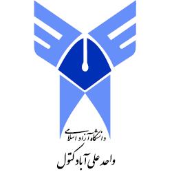 آرم دانشگاه آزاد اسلامی واحد علی آبادکتول