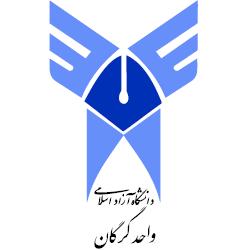 آرم دانشگاه آزاد اسلامی واحد گرگان