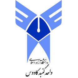 آرم دانشگاه آزاد اسلامی واحد گنبد کاووس