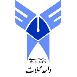 آرم Islamic Azad University of Mahalat