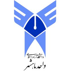 آرم Islamic Azad University of Mahshahr