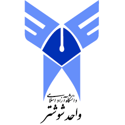 آرم Islamic Azad University of shushtar