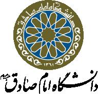آرم دانشگاه امام صادق