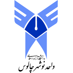 آرم دانشگاه آزاد اسلامی واحد نوشهر