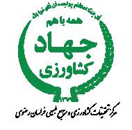 آرم مرکز تحقیقات و آموزش کشاورزی و منابع طبیعی استان خراسان رضوی