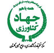 آرم مرکز تحقیقات و آموزش کشاورزی و منابع طبیعی استان گلستان