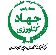 آرم مرکز تحقیقات و آموزش کشاورزی و منابع طبیعی استان مازندران