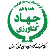 آرم مرکز تحقیقات و آموزش کشاورزی و منابع طبیعی استان کردستان