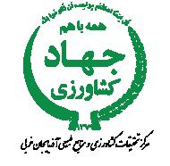 آرم مرکز تحقیقات و آموزش کشاورزی و منابع طبیعی استان آذربایجان غربی
