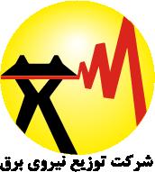 آرم شرکت توزیع نیروی برق