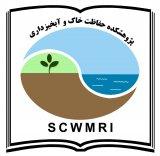 آرم پژوهشکده حفاظت خاک و آبخیزداری