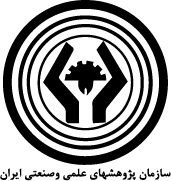 آرم Iranian Research Organization for Science and Technology (IROST)