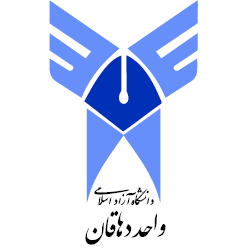 آرم Islamic Azad University of dehaghan