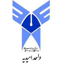 آرم دانشگاه آزاد اسلامی واحد امیدیه