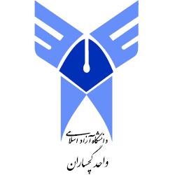 آرم دانشگاه آزاد اسلامی واحد گچساران