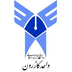 آرم دانشگاه آزاد اسلامی واحد کازرون