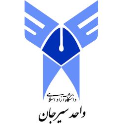 آرم دانشگاه آزاد اسلامی واحد سیرجان