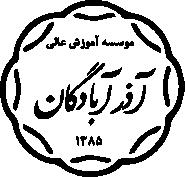آرم موسسه آموزش عالی غیرانتفاعی آذرآبادگان